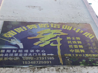 朝阳舞蹈培训中心