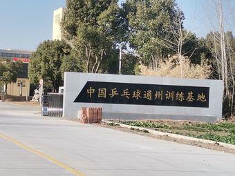 中国乒乓球通州训练基地