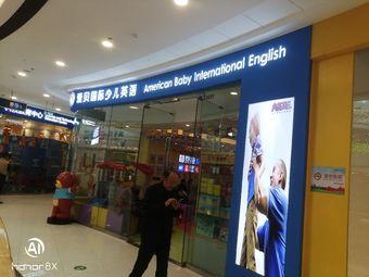 爱贝国际少儿英语