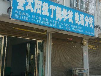 金太阳艺术学校