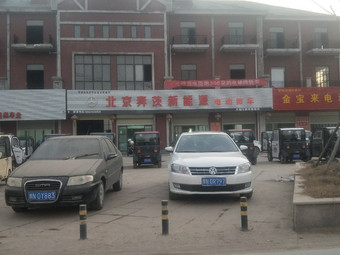 北京奔茨新能源电动微车