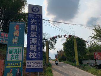 兴国景源驾校