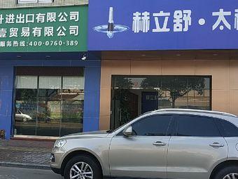 国远乒乓球俱乐部
