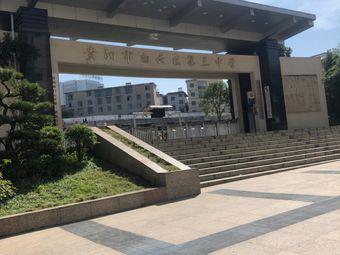 贵阳市白云区第三初级中学