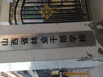 山西省林业干部学校