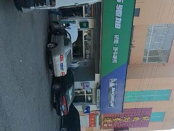 驰加汽车服务中心(扬州西路店)