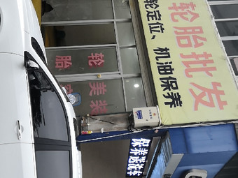阿九汽车用品轮胎批发(广场东路店)