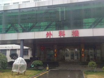 临沂市人民医院整形外科