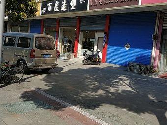 诚信电器维修服务部(龙栖路店)