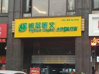 恒晟图文(石城大道店)