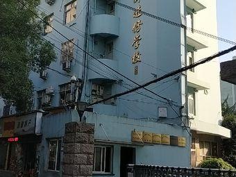 温州市瓯海区教师进修学校