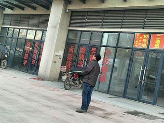 江南枫叶餐饮咨询培训中心