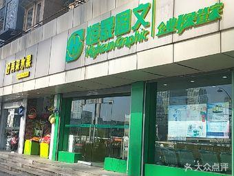 恒晟图文(秋涛店)