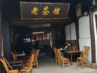 老茶馆(九龙大道店)