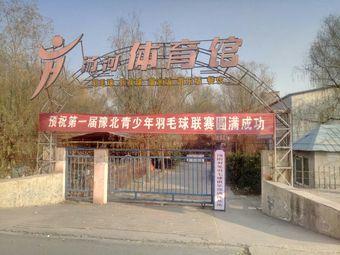 汤河体育馆