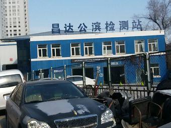 昌达公滨检测站