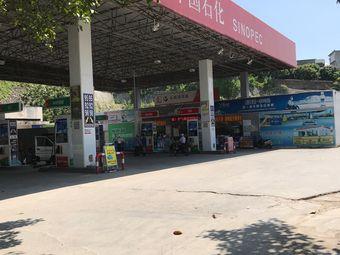 中国石化北流城北加油站