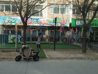 童洋幼儿园