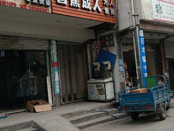 香蕉成人无人售货(滨海街)