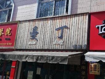 曼丁(体验店)
