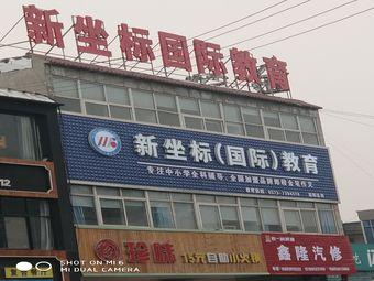 新坐标国际教育(原阳总校)