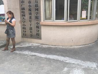 中山市广播电视大学(小榄分校)