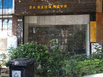 研墨堂(淘金街)