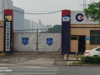长沙县车辆施救站