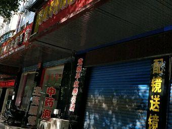 袁晓平纹刺名店