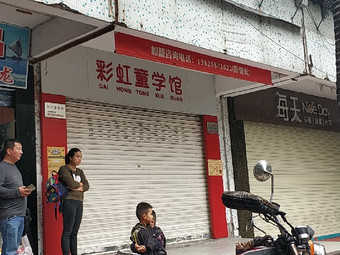 彩虹童学馆