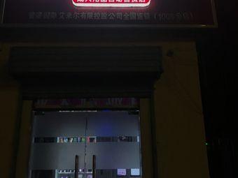 艾米尔成人用品自助售货店(1008分店)