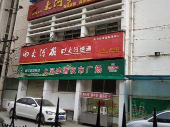 河南省大河乒乓球俱乐部