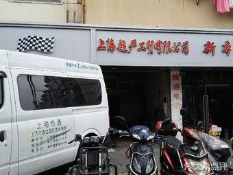 上海超严工贸有限公司摩托车维修中心