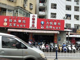 小徐车业(叶厝店)