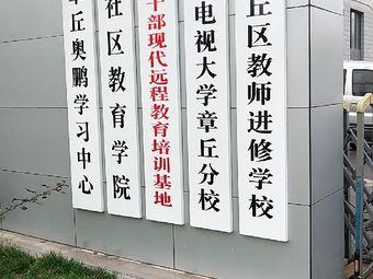 济南市章丘区教师进修学校