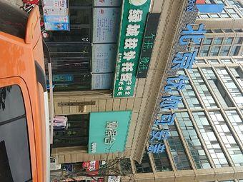 北京优你可安亲(绿城分校)