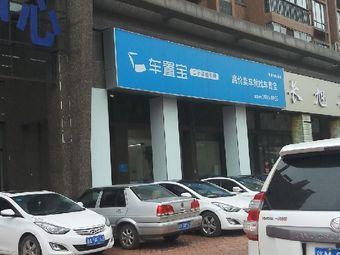 车置宝(南昌怡园路店)