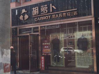 胡萝卜男人衣贵(乌兰店)