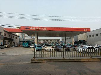 中惠泽CNG加气站(西城加气站)