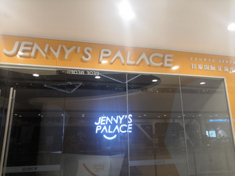 JENVY'S PALACE珍妮国际交流中心