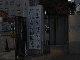 沈阳市120急救中心三台子分站(三台子分站)