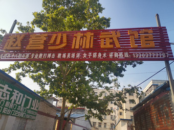 赵营少林武术培训基地