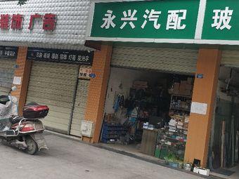 永兴汽配(鸿雁路店)