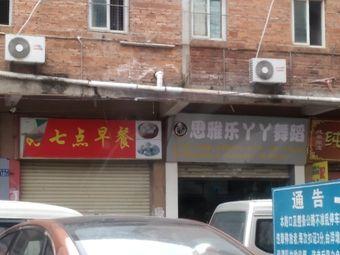 思雅乐丫丫舞蹈培训机构