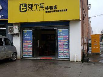 弹个车体验店(南昌圣名澳艾溪湖南路店)