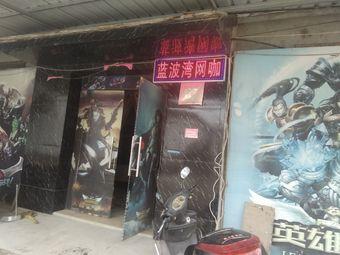 蓝波湾网咖