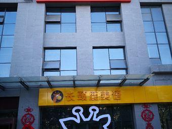 全纳儿童能力训练中心(奎文校区)