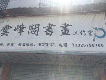 雲峰阁书画工作室