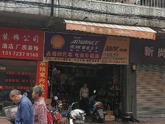 皇朝摩托车配件经营部
