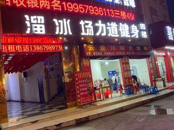 QQ溜冰场(法华街店)